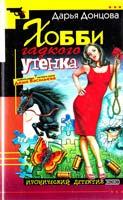 Донцова Дарья Хобби гадкого утенка 5-04-007038-1