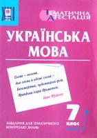 Боднар О. Українська мова. Завдання для тематичного контролю знань. 7 клас 966-7437-92-2