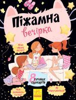Альошичева Анастасія Піжамна вечірка 978-617-09-3824-4