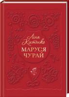 Костенко Ліна Маруся Чурай 978-617-585-145-6