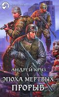 Андрей Круз Эпоха мертвых. Прорыв 978-5-9922-0527-5