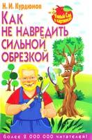 Курдюмов Николай Как не навредить сильной обрезкой 978-5-9567-1821-6