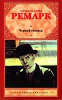 Ремарк Эрих Мария Черный обелиск