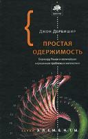 Джон Дербишир Простая одержимость. Бернхард Риман и величайшая нерешенная проблема в математике 978-5-271-25422-2