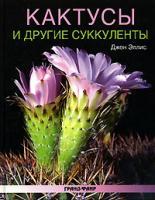 Джон Эллис Кактусы и другие суккуленты 5-8183-1003-5, 1-85605-680-3