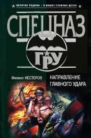 Михаил Нестеров Направление главного удара 5-699-20311-7