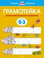 Земцова Ольга Грамотейка. Интеллектуальное развитие детей 2-3 лет 978-5-389-06440-9