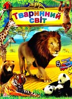 Кривко Алла Тваринний світ 978-617-594-136-2