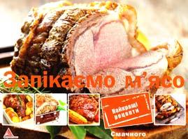 Альхабаш Олена Запікаємо м'ясо 978-617-7203-81-9
