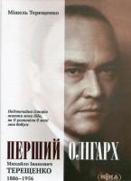 Терещенко Мішель Перший олігарх. Михайло Іванович Терещенко (1886-1956) 978-966-521-625-4