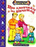 Моніч О. Про хлопчиків і дівчаток. Дивовижні історії 978-617-09-1575-7