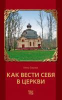 Серова Инна Как вести себя в церкви 978-5-389-02955-2