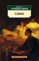 Арцыбашев Михаил Санин 978-5-389-14241-1