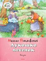 Пляцковский Михаил Лукошко песенок 978-5-389-08321-9