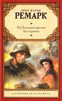 Ремарк Эрих Мария На Западном фронте без перемен 978-5-17-069863-9