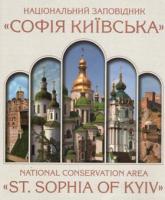 Національний заповідник Софія Київська 9789668137846