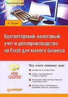 А. Трусов Бухгалтерский, налоговый учет и делопроизводство на Excel для малого бизнеса (  CD-ROM) 978-5-388-00010-1