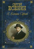 Сергей Есенин Я, Есенин Сергей… 978-5-699-08349-7