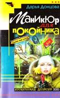 Донцова Дарья Маникюр для покойника 5-04-008171-5