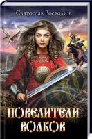 Воеводин Святослав Повелители волков 978-617-12-7647-5