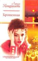 Кондрашова Лариса Брошенная 5-17-012834-7