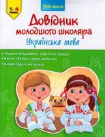 Медведь Олена Довідник молодшого школяра. Українська мова. 1-4 клас 978-617-7312-28-3
