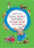 Вестли Анне-Катрине Папа, мама, бабушка, восемь детей и грузовик 978-5-389-15031-7