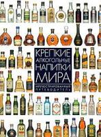 Дэйв Брум Крепкие алкогольные напитки мира. Иллюстрированный путеводитель 978-5-699-05125-2