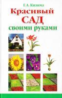 Кизима Галина Красивый сад своими руками 978-5-17-058357-7, 978-985-16-6787-7