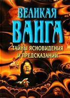 Конева Л.С. Великая Ванга: Тайны ясновидения и предсказаний 985-14-0034-3.