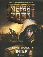 Шимун Врочек Метро 2033: Питер 978-5-17-064260-1, 978-5-271-26803-8