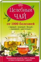 К. Доу Целебный чай от 1000 болезней. Проверенные рецепты чаев и сборов, которые возвращают здоровье. Черный, зеленый, белый, травяной, цветочный 978-966-14-9133-4