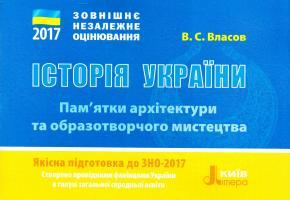 Власов Віталій Пам'яткй архітектури та образотворчого мистецтва з історії України, обов'язкові для розпізнавання  978-966-178-737-6