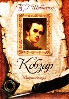 Шевченко Тарас Кобзар. Вибрана поезія 978-966-912-002-1