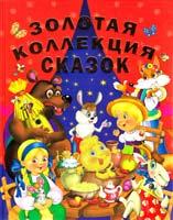 Хаткина Наталья Золотая коллекция сказок 978-966-481-836-7