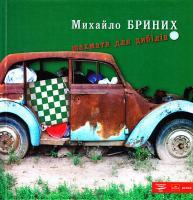 Бриних Михайло Шахмати для дибілів 978-966-359-291-6