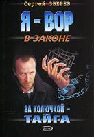 Сергей Зверев За колючкой - тайга 978-5-699-30302-1