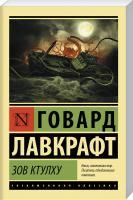 Лавкрафт Говард Зов Ктулху 978-5-17-099202-7