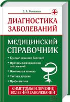 Романова Елена Диагностика заболеваний. Медицинский справочник 978-966-14-8746-7