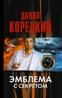 Корецкий Данил Эмблема с секретом (Похититель секретов-3) 978-5-17-077846-1