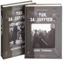 Клименко Олег Комплект