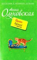 Ольховская Анна Право бурной ночи 978-5-699-40774-3