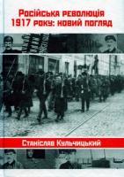Кульчицький Станіслав Російська революція 1917 року: новий погляд 978-966-1530-18-7
