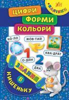 Столяренко А. В. Цифри. Форми. Кольори 978-966-284-745-1