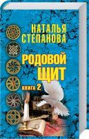 Степанова Наталя Родовой щит. Книга 2 978-5-386-10420-7