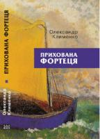 Клименко Олександр Прихована фортеця 9786176050353