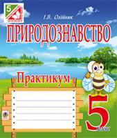 Олійник Іванна Володимирівна Природознавство. Практикум: 5 клас. 978-966-10-3551-4