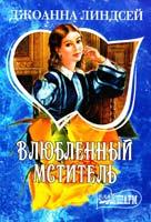Линдсей Джоанна Влюбленный мститель 978-5-17-017066-1