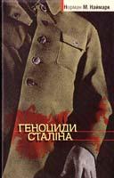 Наймарк Норман Геноциди Сталіна 978-966-518-565-9