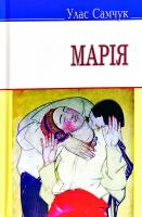 Самчук Улас Марія 978-617-07-0258-6